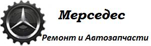 mersedesremont.ru
